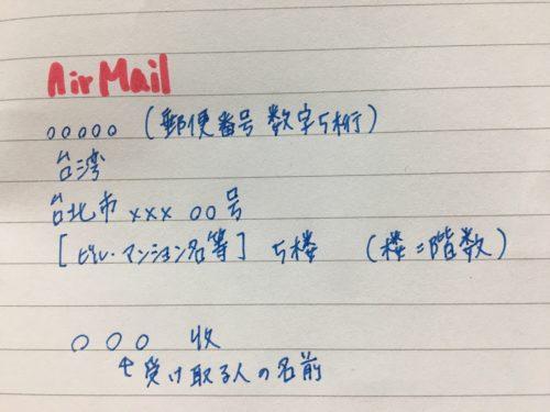 手紙 住所 書き方